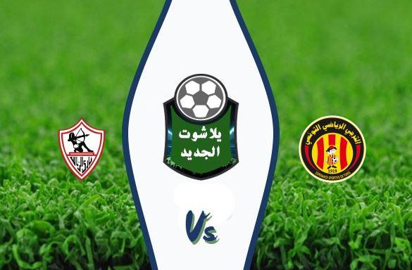 نتيجة مباراة الزمالك والترجي التونسي اليوم الجمعة 14-02-2020 في كأس السوبر الإفريقي