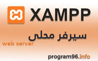 برنامج XAMPP السيرفر المحلي