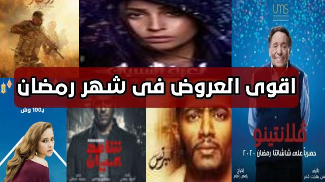 اقوى العروض فى شهر رمضان افضل 10 مسلسلات عربية 2020