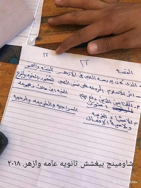 اجابة بوكليت العربي 2018 للثانوية العامة سؤال القصة