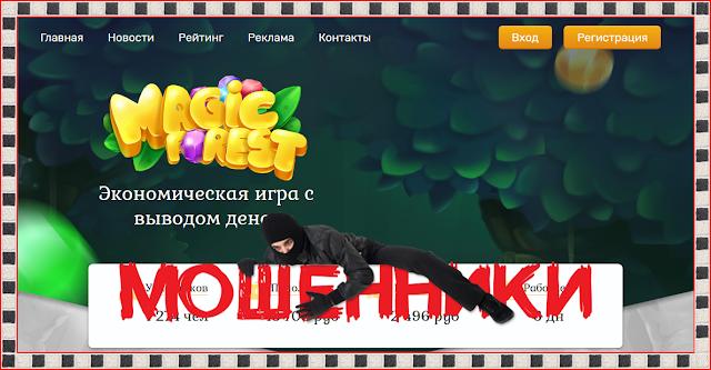Magic-Forest.biz - Отзывы, развод, без вложения, сайт платит деньги?