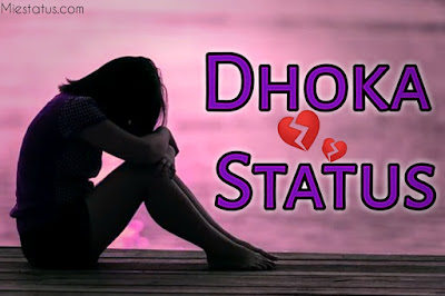 Dhoka status shayari in hindi