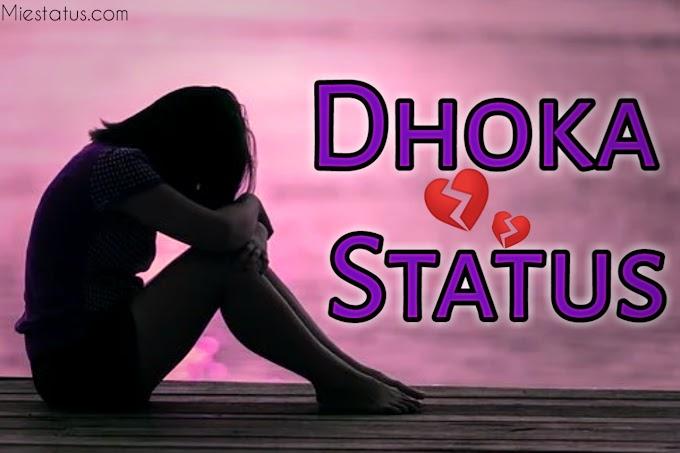 Dhoka Status Shayari In Hindi - बेस्ट धोका शायरी स्टेटस हिंदी (2021)