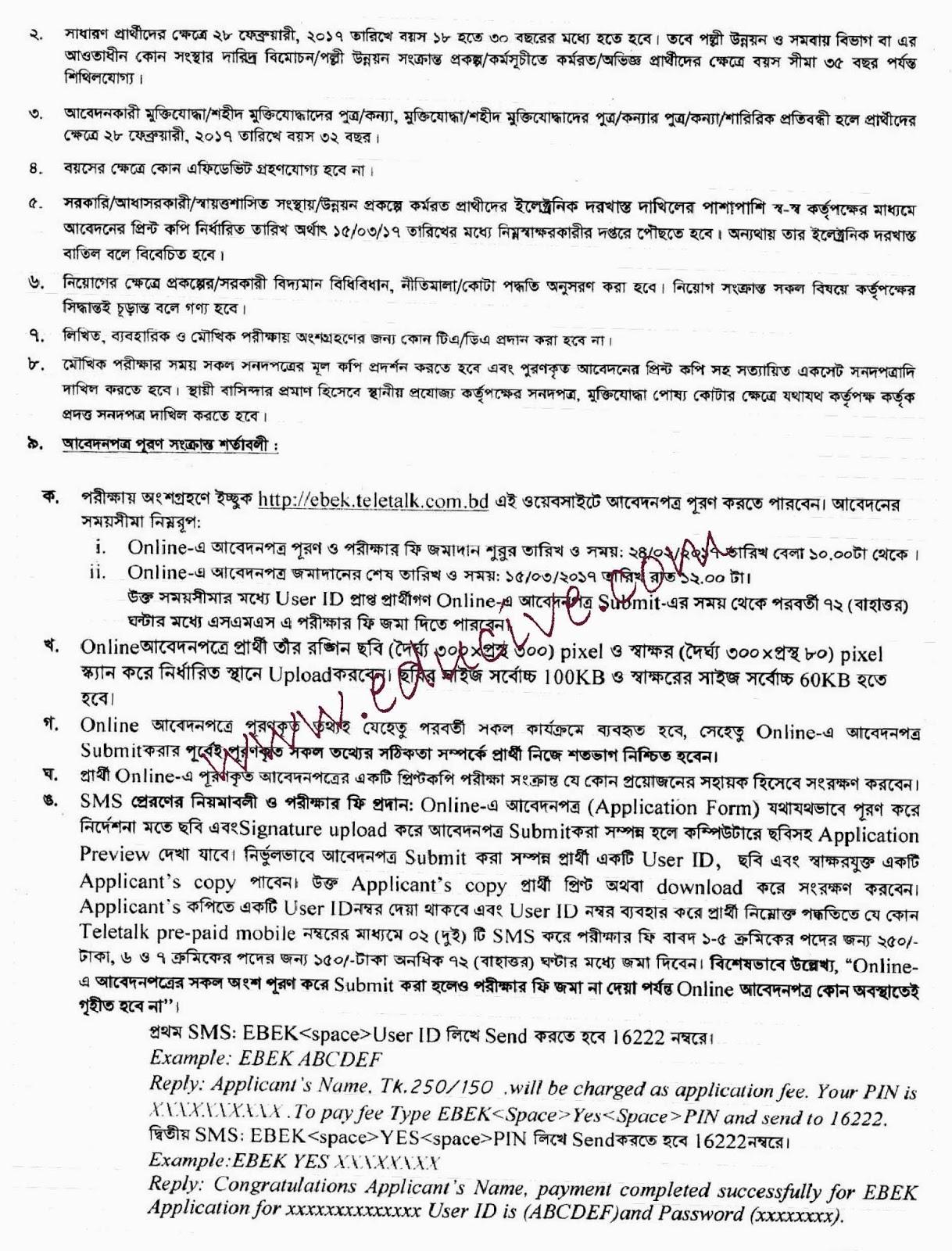 ekti bari ekti khamar job circular www.ebek.teletalk.com.bd