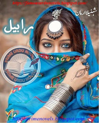 Rabail novel by Shahnila Arman Episode 1 pdf
