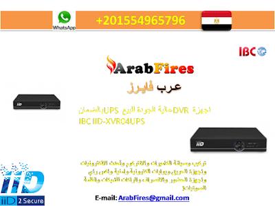 اجهزة DVR عالية الجودة للبيع UPS بالضمان IBC IID-XVR04UPS