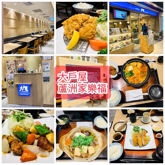蘆洲家樂福大戶屋新開幕的日式料理店