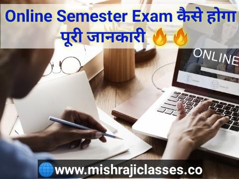 Online semester exam kaise hoga