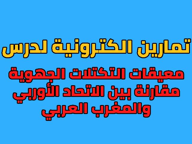 تمارين في درس معيقات التكتلات الجهوية مقارنة بين الاتحاد الأوربي والمغرب العربي