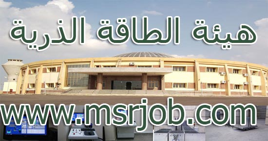 وظائف هيئة الطاقة الذرية للمؤهلات العليا 22 / 1 / 2017