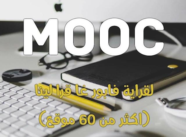 قائمة لأكثر من 60 موقع ال MOOC للتعليم الذاتي عن بعد مجانا
