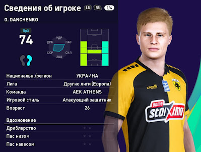 PES 2021 Faces Oleg Danchenko by Serge