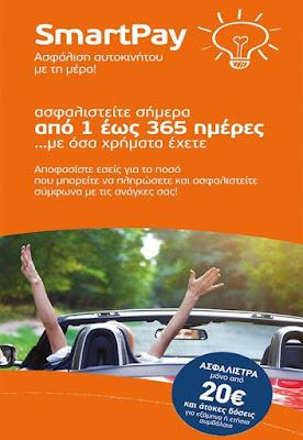 http://www.simvoulos-asfalisis.gr/asfalisi-ohimatos-online/