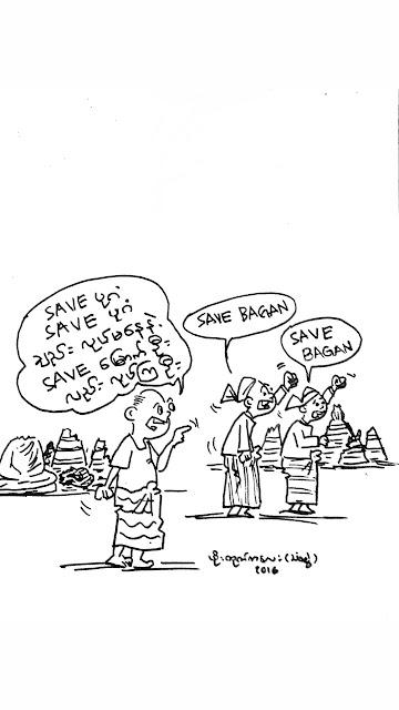 ကာတြန္း ဖိုုးတုုတ္ကေလး (သံတြဲ) – Save ေျမာက္ဦး