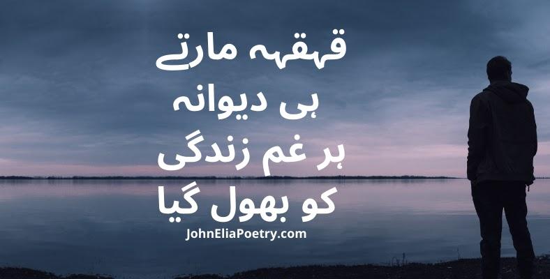 qehqeha maartay hi deewana John Elia