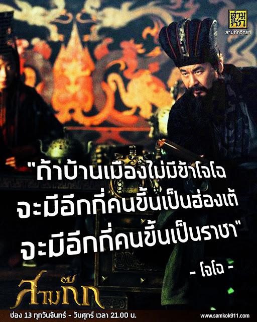 """""""ถ้าบ้านเมืองไม่มีข้าโจโฉ จะมีอีกกี่คนขึ้นเป็นฮ่องเต้ จะมีอีกกี่คนขึ้นเป็นราชา"""" - โจโฉ"""