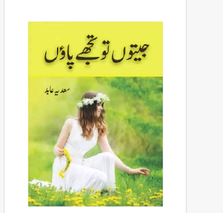 Jeeton Tou Tujhe Paon Novel By Sadia Abid