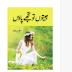 Jeeton Tou Tujhe Paon Novel By Sadia Abid