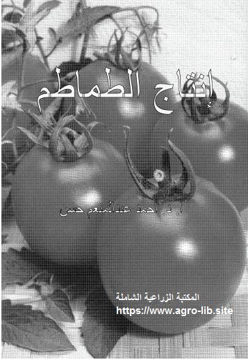 كتاب : انتاج الطماطم