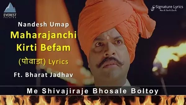 महाराजांची कीर्ती बेफाम Maharajanchi Kirti Befam Lyrics - Shivaji Maharaj Powada