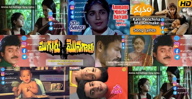 Telugu Mother songs Lyrics - Amma Patalu - Telugu Songs