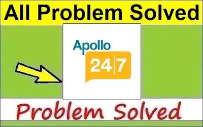 Fix Apollo 247 All Problem Solve || And All Permission Allow