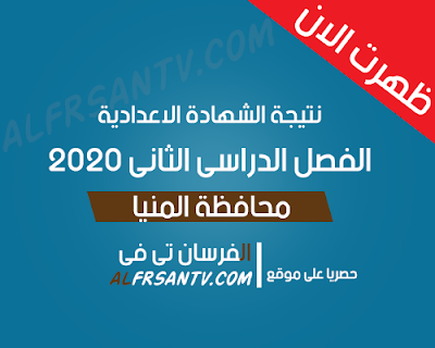 نتيجة الشهادة الاعدادية 2020 محافظة المنيا - الترم الثانى برقم الجلوس