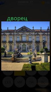 389 фото здание дворца и перед ним фонтаны 17 уровень