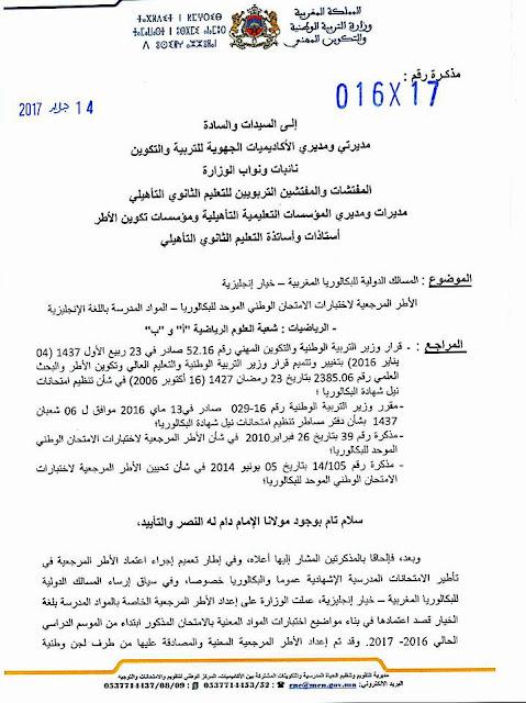 مذكرة رقم 17-016 بتاريخ 14 فبراير 2017 في شأن المسالك الدولية للباكالوريا المغربية - خيار إنجليزية