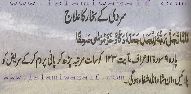 sardi ke bukhar ka ilaj in urdu