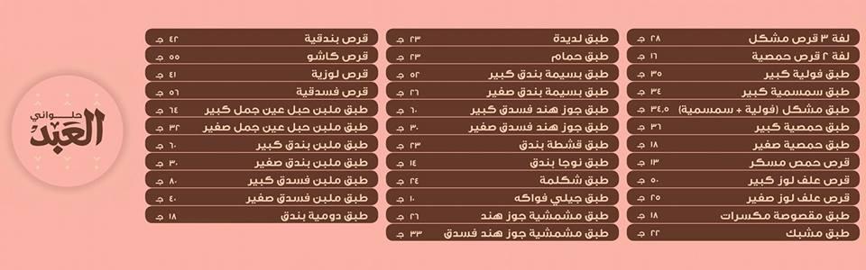 سعر كيلو حلاوة المولد من العبد