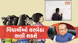 Online Education Will Be Provided On Gujarat