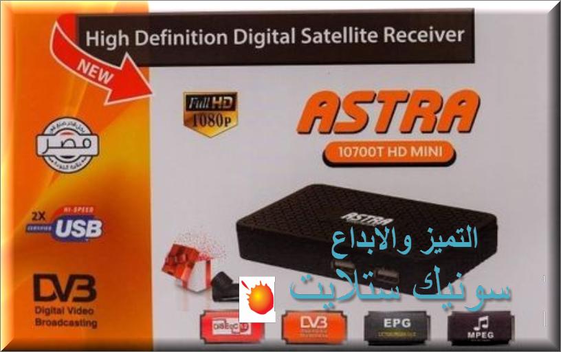حصرى احدث سوفت وير ASTRA 10700T  HD MINI