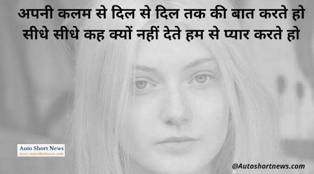 Love Shayari In Hindi   shayari for love in hindi, good morning love shayari in hindi, love shayari in hindi font for girlfriend