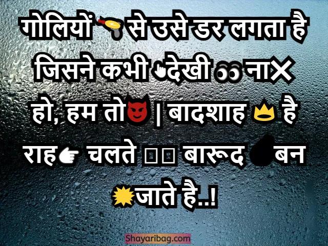 FB Status in Hindi Download