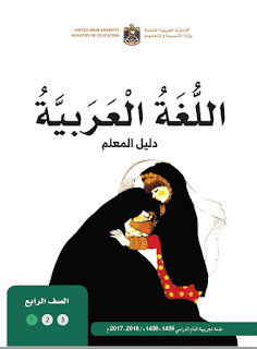 دليل المعلم لمادة اللغة العربية للصف الرابع