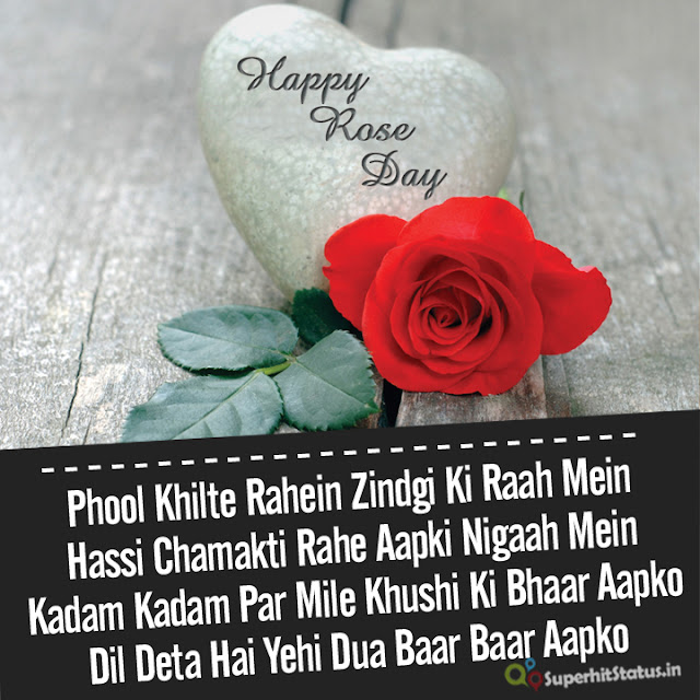 SMS in Hindi With Image On Rose Day 2017