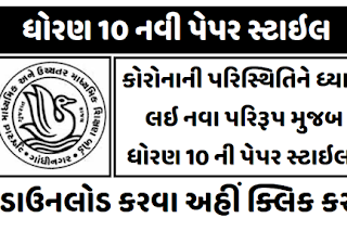 Standard 10 paper style according to the new model considering the situation of Corona Gujarati 2020-2021