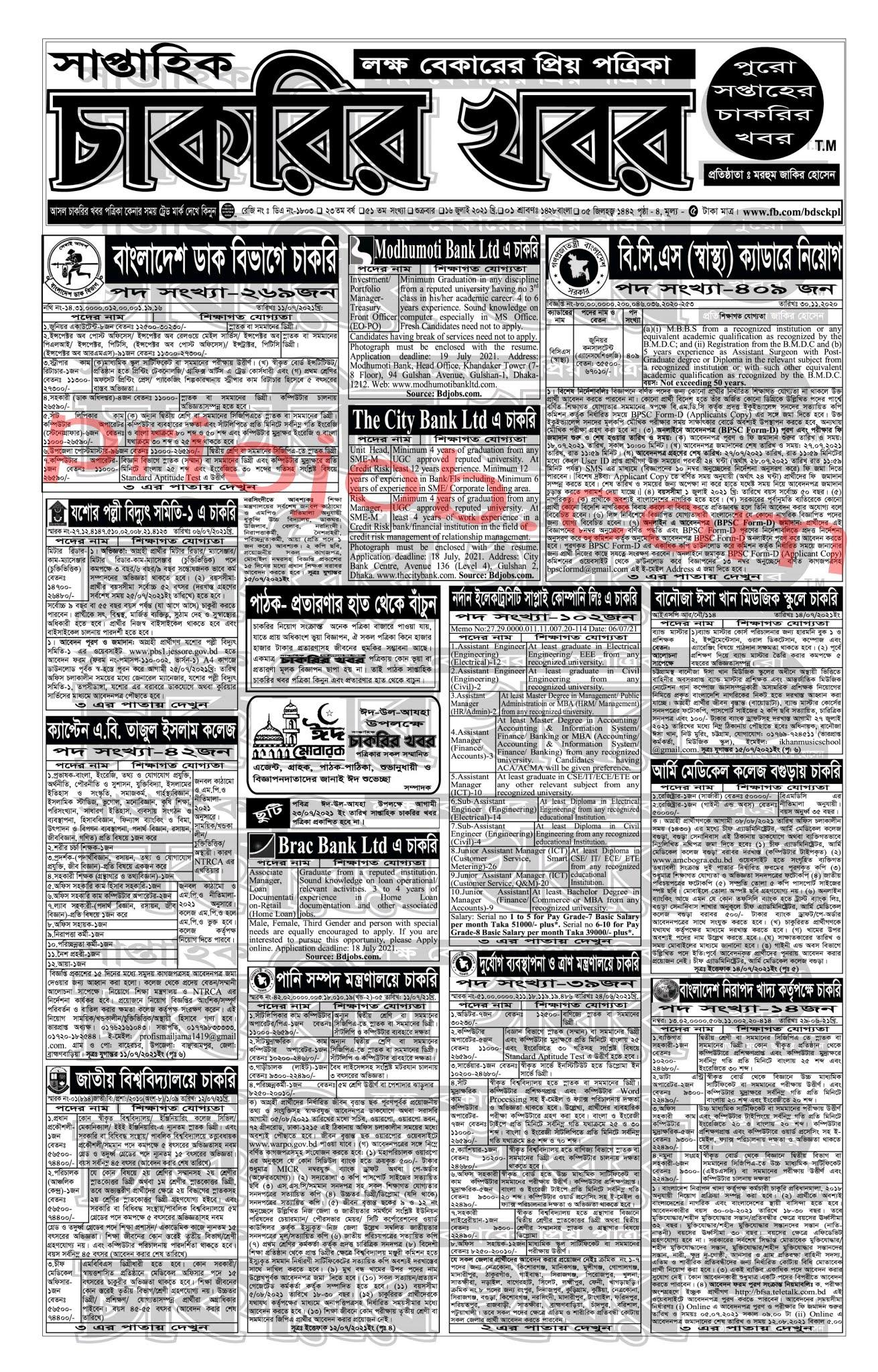 সাপ্তাহিক চাকরির খবর পত্রিকা ১৬ জুলাই ২০২১ - Saptahik Chakrir Khobor Potrika 16 july 2021 - Weekly Job Newspaper 16 July 2021 - চাকরির খবর পত্রিকা আজকের