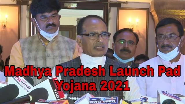 MP Launch Pad Scheme 2021 l  मध्य प्रदेश लॉन्च पैड योजना 2021 l Madhya Pradesh Launch Pad Yojana 2021.