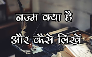 What is nazm