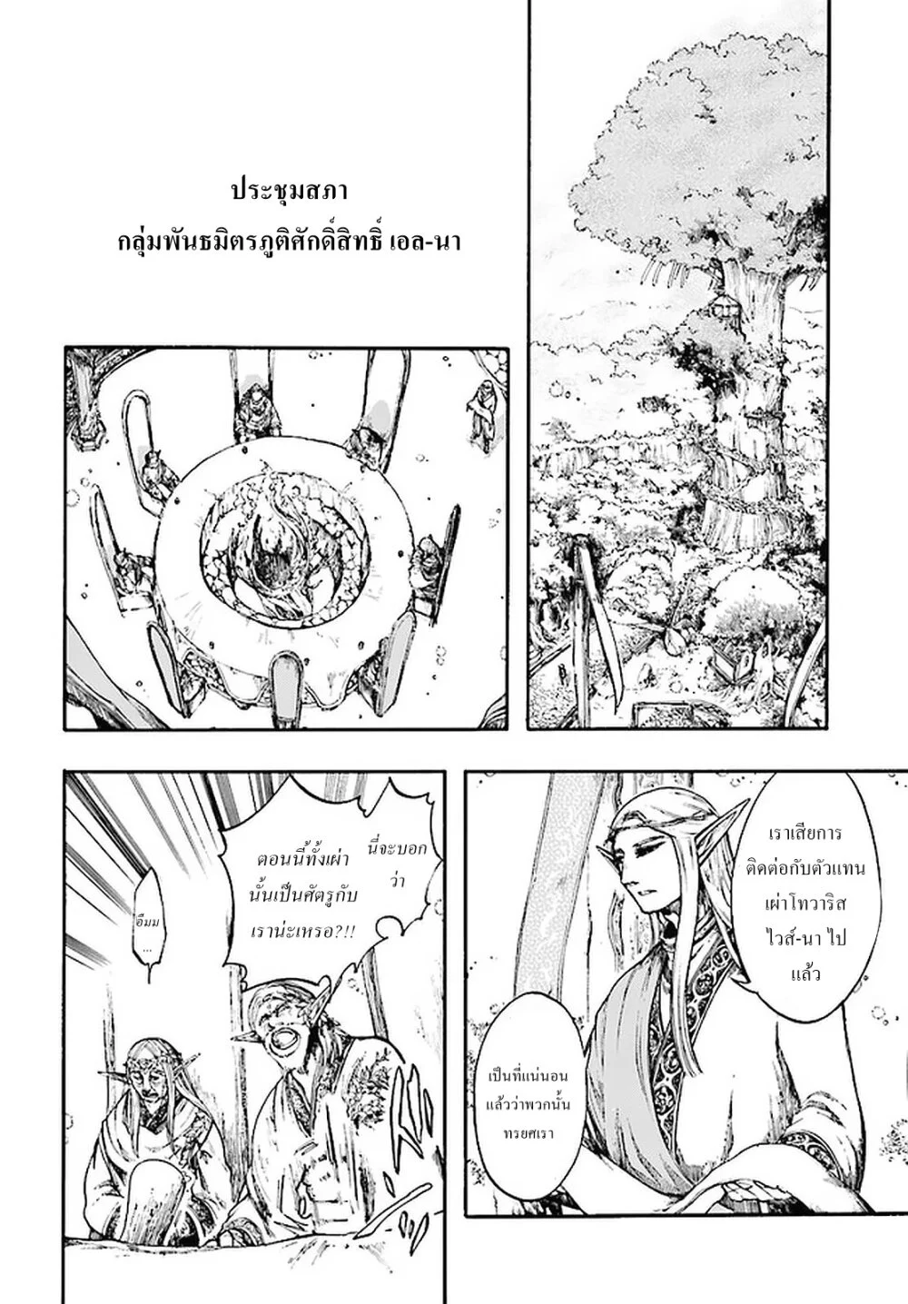 อ่านการ์ตูน Isekai Apocalypse MYNOGHRA ~The Conquest of the World Starts With the Civilization of Ruin~ ตอนที่ 8 หน้าที่ 24