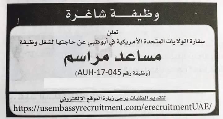 وظائف خالية فى سفاره الولايات المتحدة الأمريكية فى الإمارات 2020