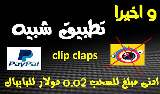 شبيه clip claps تطبيق givvy مع ادنى مبلغ للسحب 0.02 دولار فقط