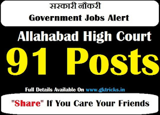 Allahabad High Court Advertisement For Sweeper, Mali, Cook, Farrash Jobs 2018