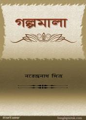 গল্পমালা - নরেন্দ্রনাথ মিত্র