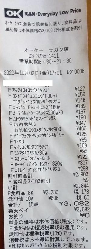 OK オーケー サガン店 2020/10/2 のレシート