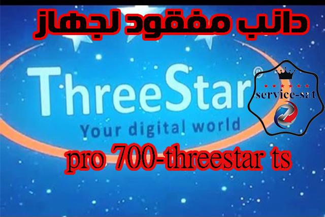 دانب مفقود لجهاز threestar ts-700 pro
