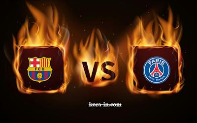 كورة ستار مشاهدة مباراة باريس سان جيرمان وبرشلونة بث مباشر كورة اون لاين لايف اليوم 10-03-2021 دوري أبطال أوروبا