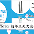 SaSa 新年三天大减价!Buy 1 Free 1!折扣高达50%!